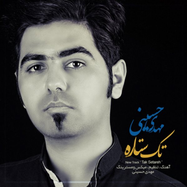Mehdi Hosseini - Tak Setareh