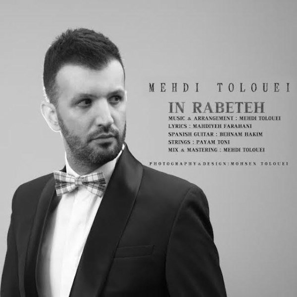 Mehdi Tolouei - In Rabeteh
