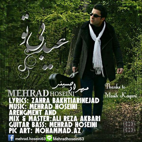 Mehrad Hosseini - Eyde Bi To
