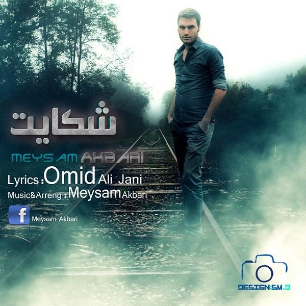 Meysam Akbari - Shekayat