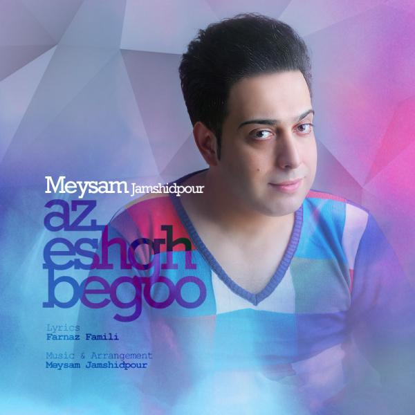 Meysam Jamshidpour - Az Eshgh Begoo