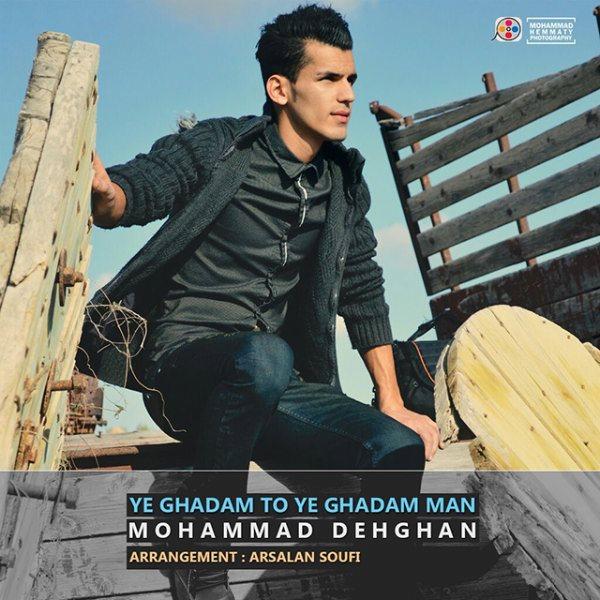 Mohammad Dehghan - Ye Ghadam To Ye Ghadam Man