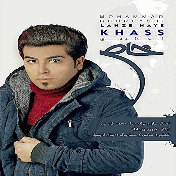 Mohammad Ghoreyshi - Lahze Haye Khass