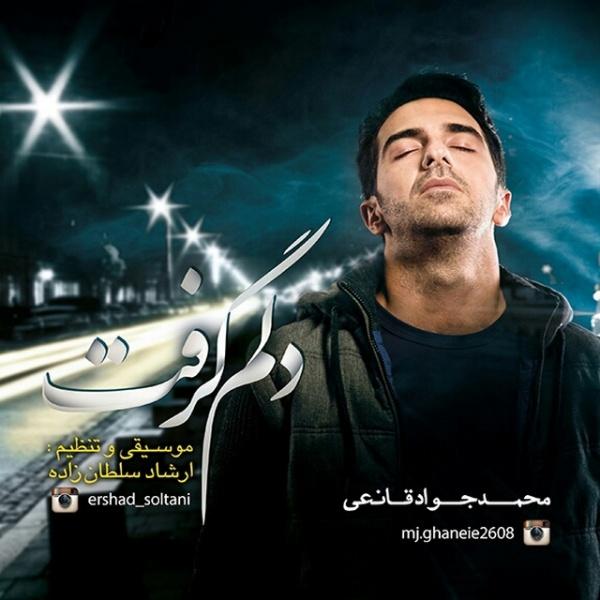 Mohammad Javad Ghaneei - Delam Gereft