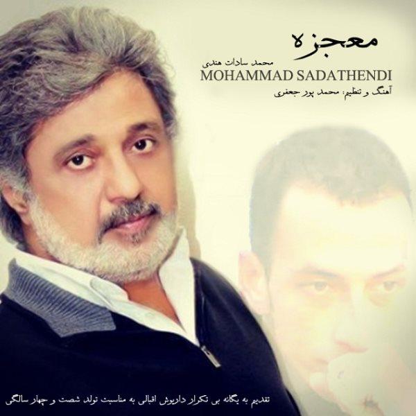 Mohammad Sadathendi - Mojezeh