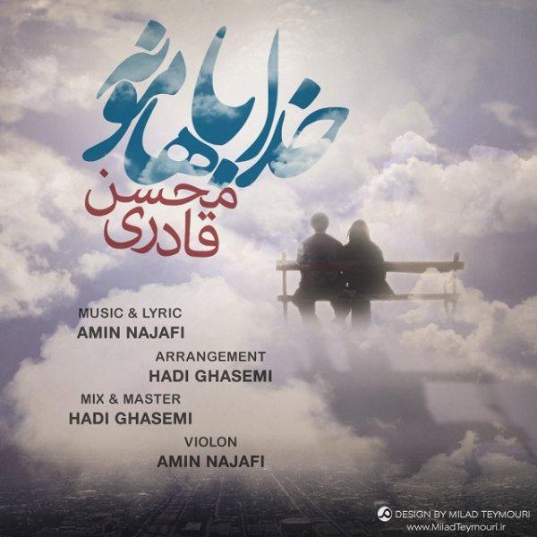 Mohsen Ghaderi - Khoda Bahamooneh