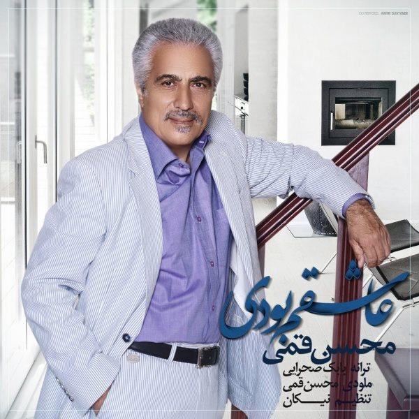 Mohsen Ghomi - Ashegham Boodi