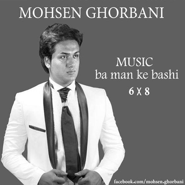 Mohsen Ghorbani - Ba Man Ke Bashi