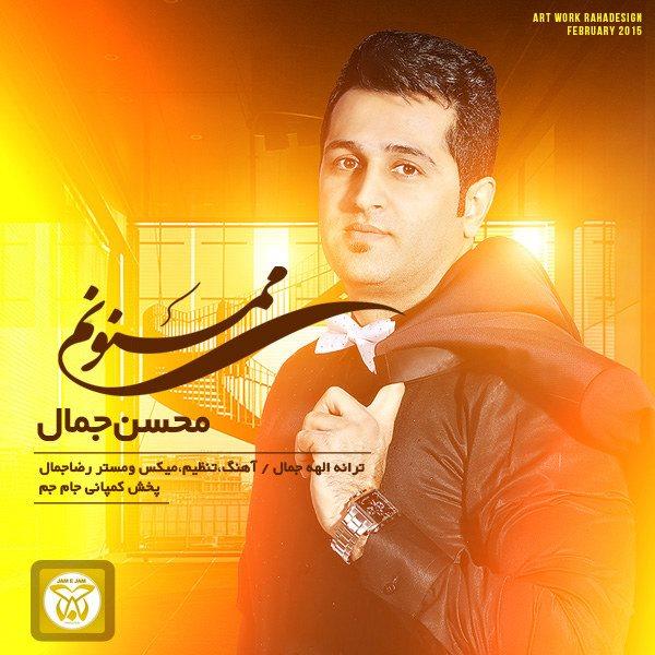 Mohsen Jamal - Mamnonam