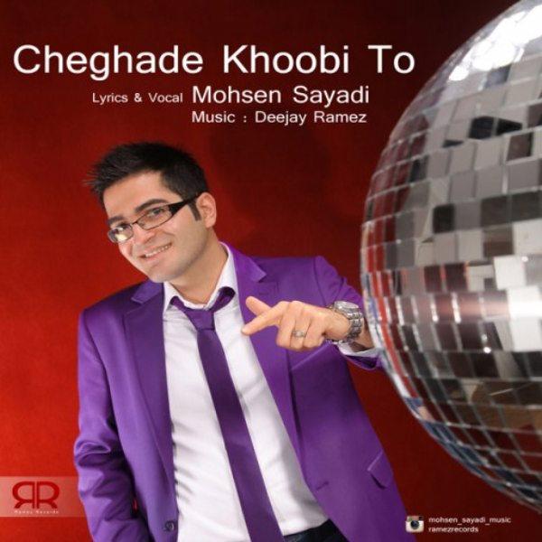 Mohsen Sayadi - Cheghade Khoobi To (Ft Deejay Ramez)