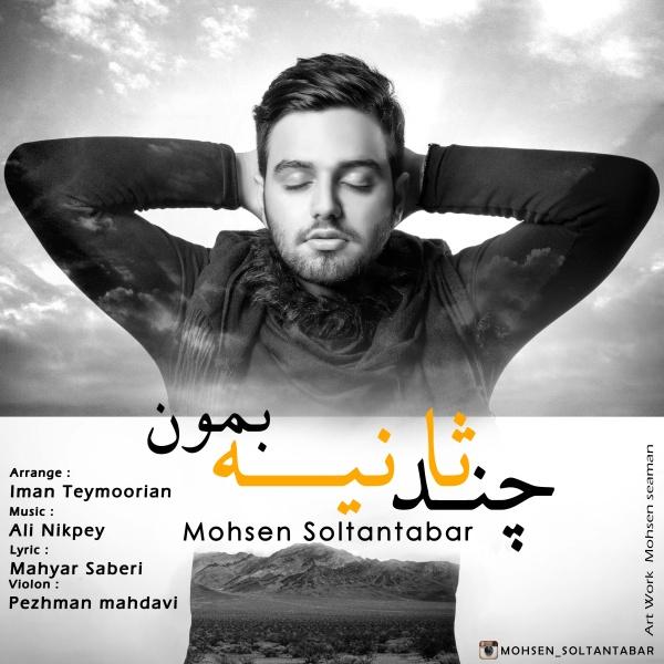 Mohsen Soltantabar - Chand Sanie Bemon