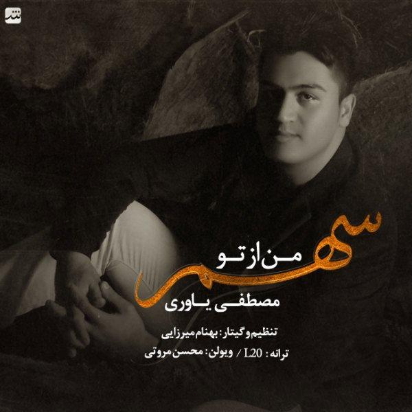 Mostafa Yavari - Sahme Man Az To