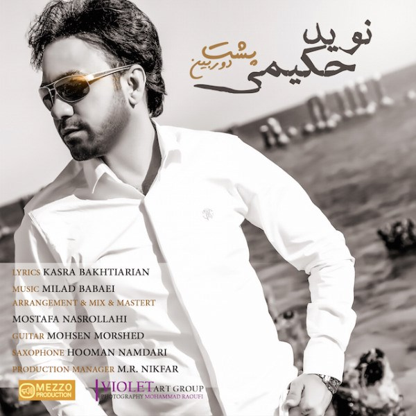 Navid Hakimi - Poshte Doorbin