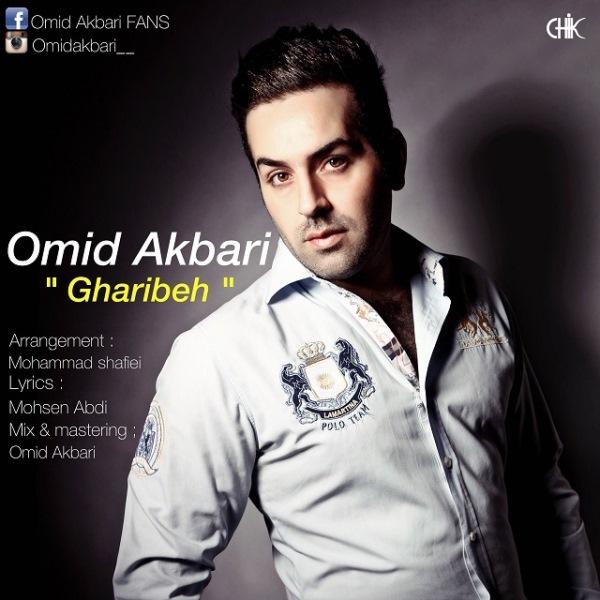 Omid Akbari - Gharibeh