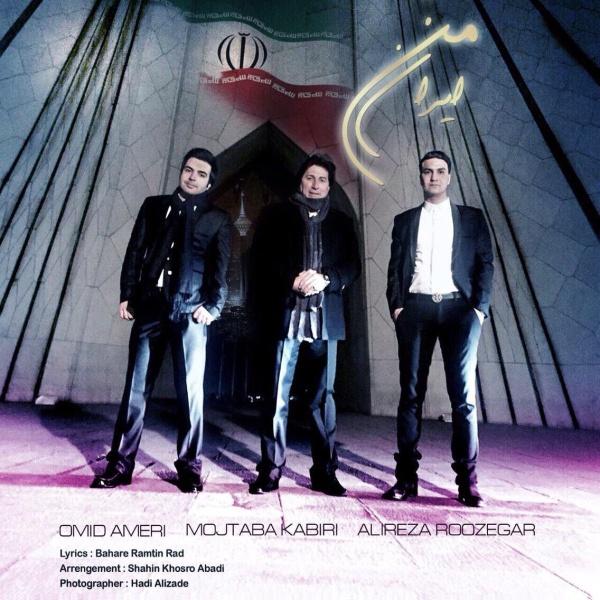 Omid Ameri - Irane Man (Ft Mojtaba Kabiri & Alireza Roozegar)