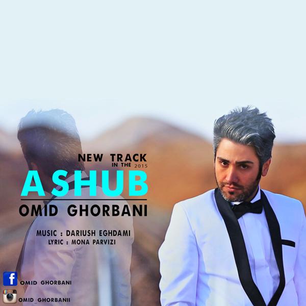Omid Ghorbani - Ashub