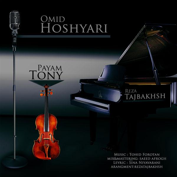 Omid Hoshyari - Mordadi