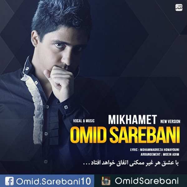 Omid Sarebani - Mikhamet (New Version)