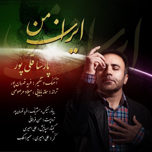 Parsa Gholipour - Irane Man