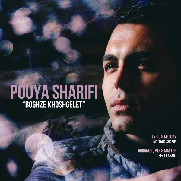 Pouya Sharifi - Boghze Khoshgelet