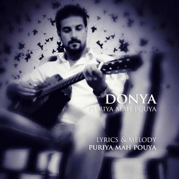 Puriya Mah Pouya - Donya