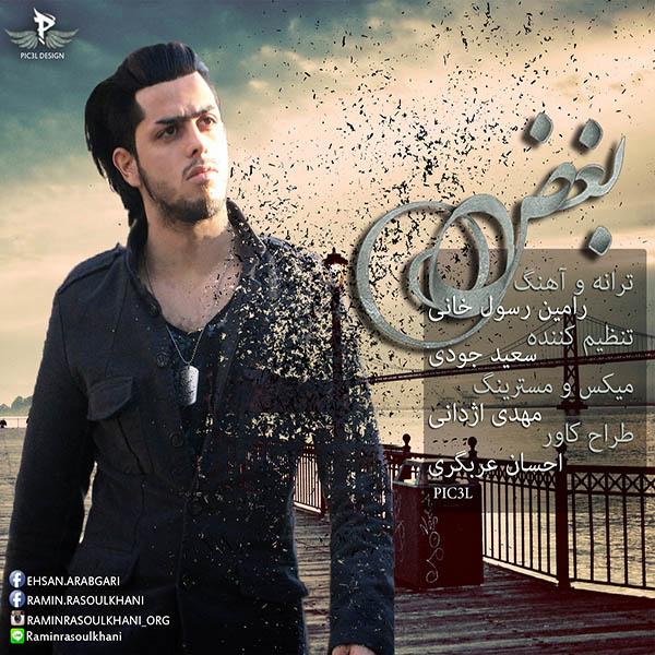 Ramin Rasoulkhani - Boghz