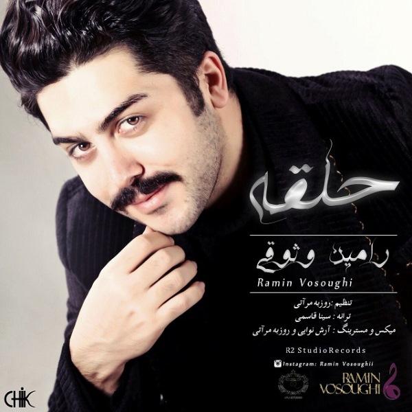Ramin Vosoughi - Halghe