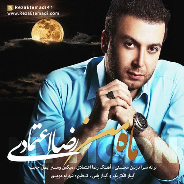 Reza Etemadi - Mahe Man