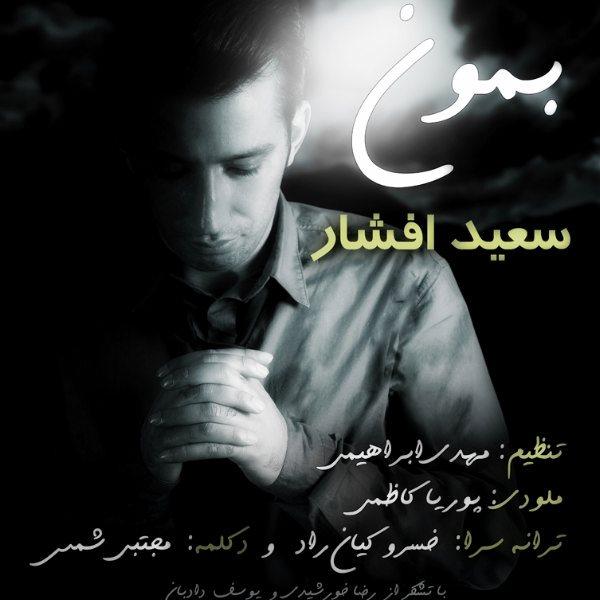 Saeed Afshar - Bemun
