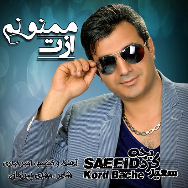 Saeed Kord Bache - Azat Mamnoonam