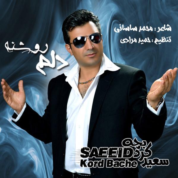 Saeed Kord Bache - Delam Roshane
