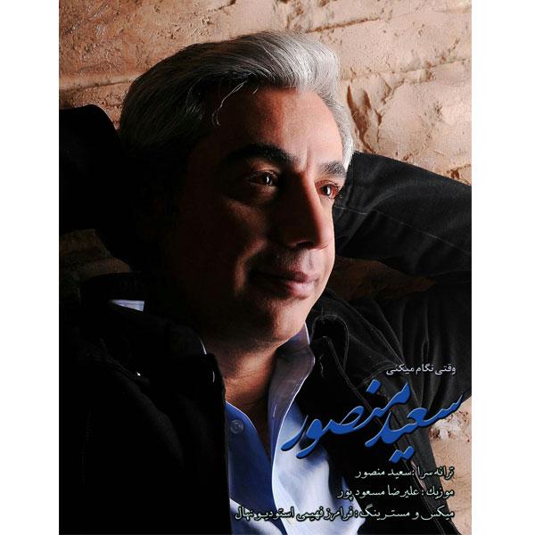 Saeed Mansoor - Vaghti Negam Mikoni