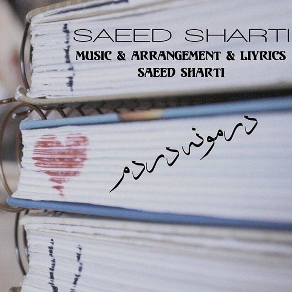 Saeed Sharti - Darmoone Dardami