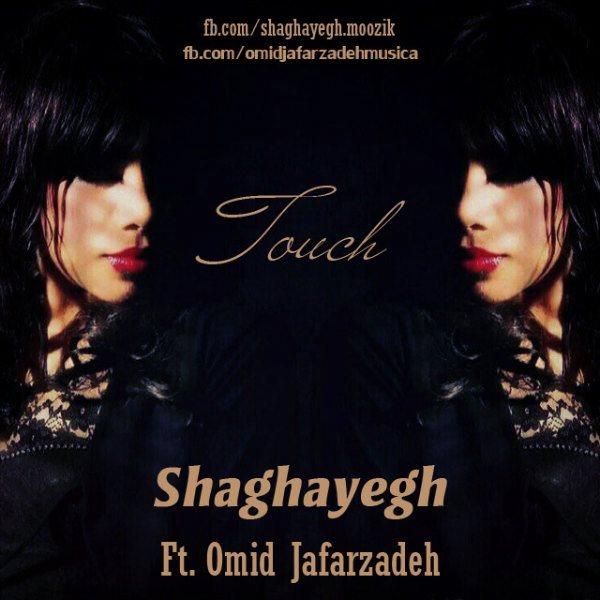 Shaghayegh - Touch (Ft Omid Jafarzadeh)
