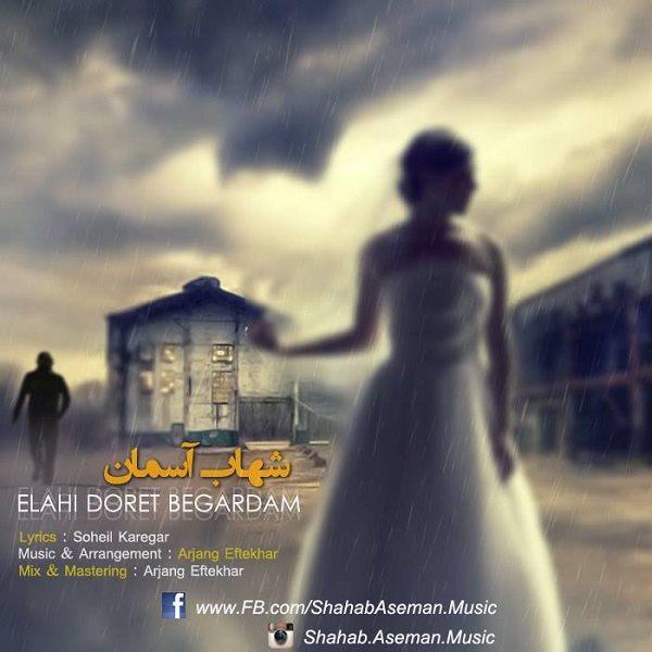 Shahab Aseman - Elahi Doret Begardam