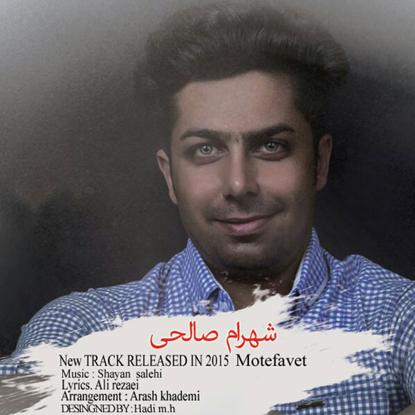 Shahram Salehi - Motevafet