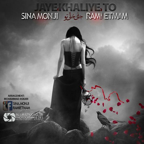 Sina Monji - Jaye Khalie To (Ft Rami Etmam)
