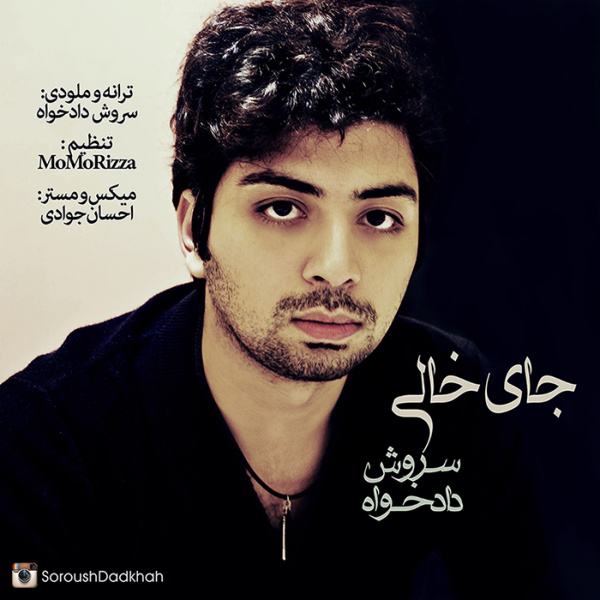 Soroush Dadkhah - Jaye Khali