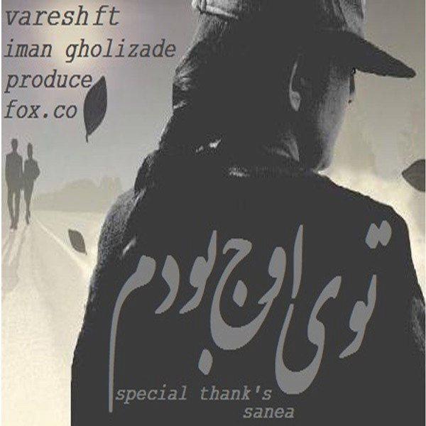 Varesh - Tooye Owj Boodam (Ft Iman Gholizadeh)