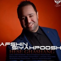 Afshin-Siahpoosh-Hese-Ghashang