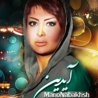 Aidin-Mano-Nabakhsh