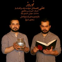 Ali-Sadr-Norooz
