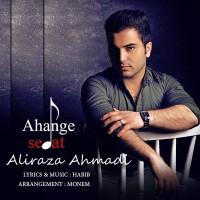 Alireza-Ahmadi-Ahange-Sedat