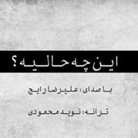 Alireza-Rayej-In-Che-Halie