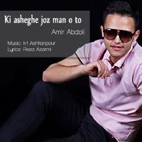 Amir-Abdoli-Ki-Asheghe-Joz-Mano-To