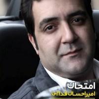 Amir-Ehsan-Fadaei-Emtehan