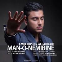 Amir-Hosein-Allahdadi-Mano-Nemibine