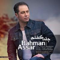 Bahman-Assar-Cheghad-Goftam