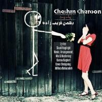 Bahman-Gharibzadeh-Cheshm-Cheroon