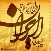 Danial-Rastad_Ramin-Rastad-Ey-Iran-(Ft-Ali-Torabi)-(Remix)